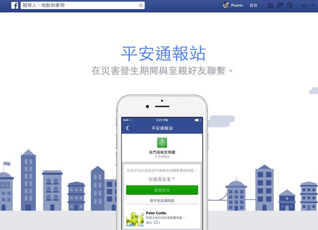 Facebook-推出「平安通報站」,災害發生時雲端報平安2014-10-16_1453